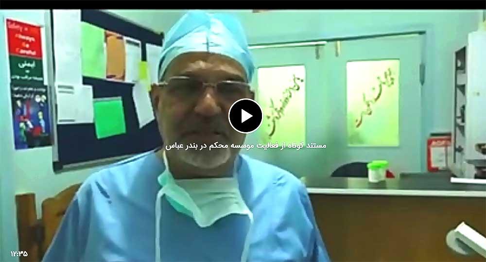 مستند موسسه محکم در بندر عباس