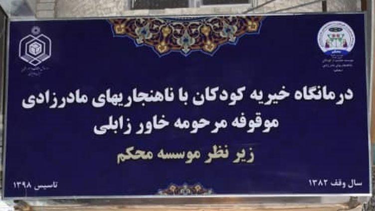افتتاح اولین درمانگاه، کودکان دچار انواع ناهنجاریهای_مادرزادی در ایران