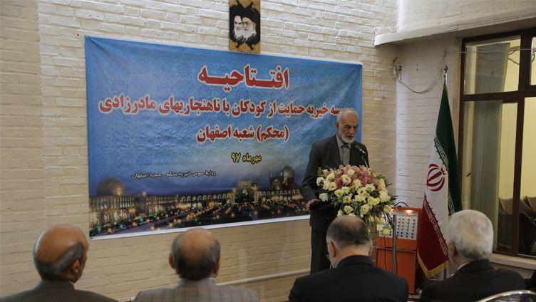 افتتاح شعبه موسسه محکم در اصفهان
