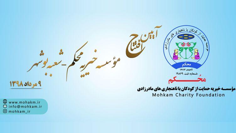 موسسه خیریه محکم در بوشهر شروع به کار کرد