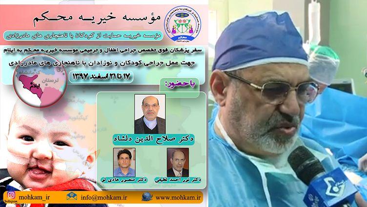 گزارش صدا و سیمای استان ایلام از سفر پزشکان موسسه خیریه محکم