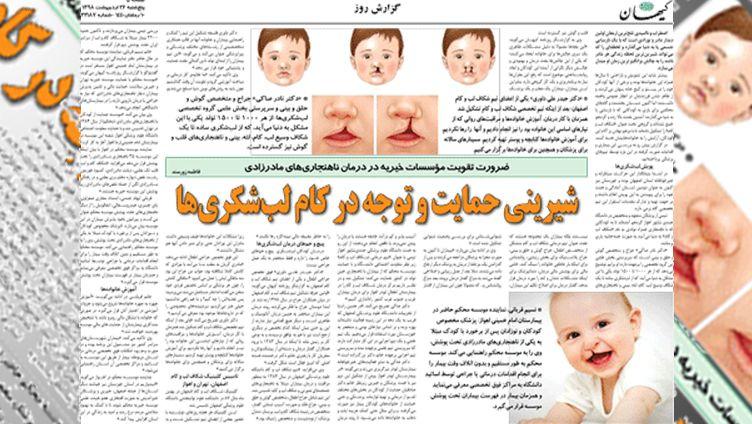 روزنامه کیهان: ضرورت تقویت مؤسسات خیریه در درمان ناهنجاريهاي مادرزادي